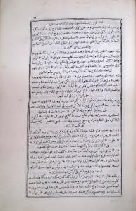 fetava_ali_efendi